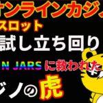 #220【オンラインカジノ|スロット】運試し立ち回りスロット|Jammin Jars に救われた!