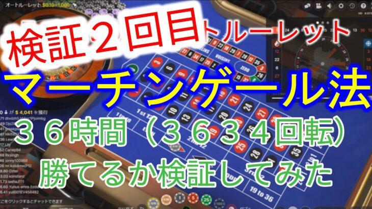 【オンラインカジノ検証_2】ルーレットマーチンゲール法 36時間勝てるか検証してみた