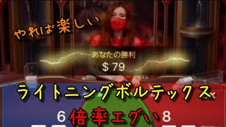 【毎日カジノ#25】ライトニングバカラおもろいやん