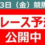 4/23(金) 【全レース予想】(全レース情報)■川崎競馬■名古屋競馬■園田競馬■
