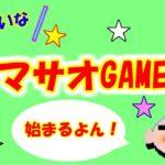 #69[GTA5](※参加型:先着1日1回) カヨペリコ&カジノ強盗祭&2倍ジョブで楽しもう!! お金&コサトカない方優先(マサオのグラセフ日記)