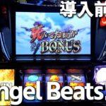 【 導入前速報 】 パチスロ Angel Beats!  [ パチンコ ][ パチスロ ][ スロット ][ 新台 ][ 試打 ][ 最速 ][ sammy ][ サミー ][ エンジェルビーツ ]