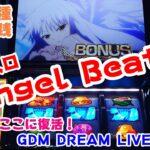 【Angel Beats!】プチ実践パチスロAngel Beats!(エンジェルビーツ)~ガルデモここに復活!GDM DREAM LIVE開催!!~