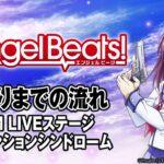 【パチスロAngel Beats!】初当りまでの流れ(GDM LIVEステージ/ハイテンションシンドローム)【パチンコ】【パチスロ】【新台動画】