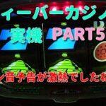 CRフィーバーカジノ実機PART5  クイーン音予告が激熱でしたね!(^^)!