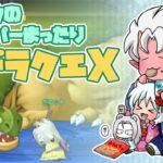 【DQ10】ハイパーまったりドラゴンクエスト10『カジノでイベント!?』