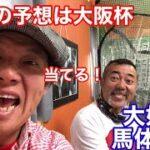 #馬券#競馬#大阪杯#G1#競馬予想 大阪杯馬券予想対決