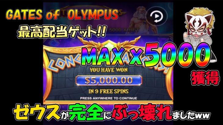 エグ過ぎる!GATES of OLYMPUSで最高配当!!【オンラインカジノ】【コニベット】