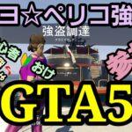 [GTA5グラセフPS4]カジノダイヤきたよーーー お金稼ぎ専門チャンネルw$超ゴミ級ショボペリコ&カジノ強盗...etc$やりましょ^^初心者おけ随時参加型
