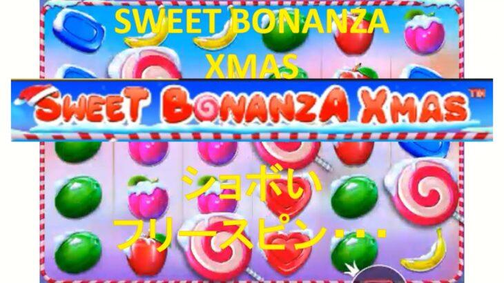 青プーGames【オンラインカジノ】SWEET BONANZA XMASのショボいフリースピン