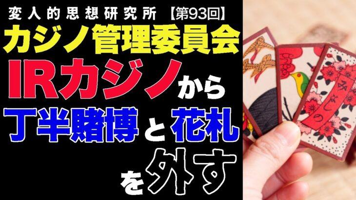 カジノ管理委員会、IRカジノゲームの種類から丁半賭博や花札を外す — 外国人を誘致するなら日本のゲームの方がいいのでは? —