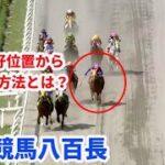 【金沢競馬八百長】JRAに認められた天才騎手の敗北方法