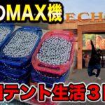 【全国パチスロテント生活3日目】最後の初代牙狼MAX。閉店するエコー21で2時間の奇跡【狂いスロサンドに入金】ポンコツスロット350話