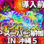 【 導入前速報 】Pスーパー海物語IN沖縄5 [ パチンコ ][ パチスロ ][ スロット ][ 新台 ][ 試打 ][ 最速 ][ SANYO ][ 沖海5 ][ うみものがたりおきうみ5 ]