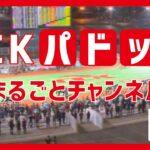 TCKパドックまるごとチャンネル(2021/4/12)