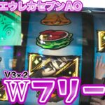 【Wフリーズ!】豪腕SEYYES 328【パチスロエウレカセブンAO】【パチスロ】【スロット】