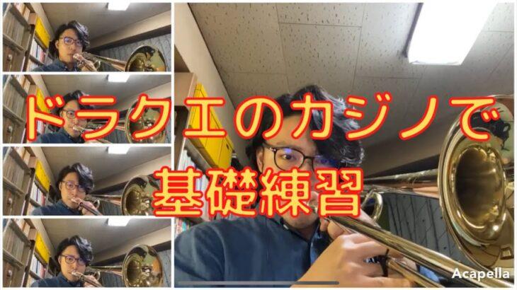 ドラクエのカジノでトリルの練習【kazo。の30秒動画シリーズ】