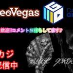 【オンラインカジノ生放送】【レオベガス】チャンネル登録どうなってるん!!初見さんも常連さんも大歓迎♪
