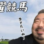【競馬ライブ】土曜メインレース+α