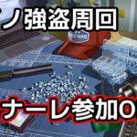 【カジノ強盗】ダイヤモンドを取りに行く!夜の部(声無し)