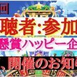 東京カジノプロジェクト カジプロ 参加型 懸賞 ハッピー企画 プレゼント