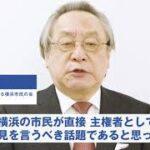 「カジノの是非を決める横浜市民の会」小林節共同代表 メッセージ