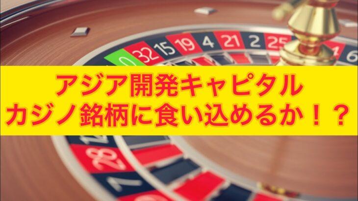 アジア開発キャピタルカジノ銘柄に食い込む!?