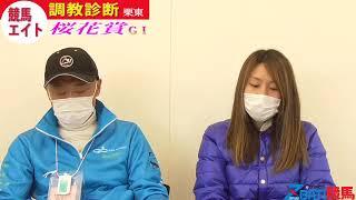 【競馬エイト調教診断】桜花賞(柳&ミッキ)