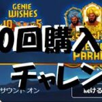 【ロイヤルパンダ】10回買えば何か起きる!?①【オンラインカジノ】