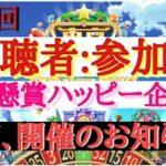 東京カジノプロジェクト カジプロ 参加型 スキル アバター【第11回】懸賞 攻略 必勝