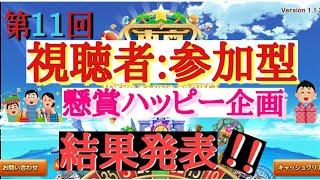 東京カジノプロジェクト カジプロ 参加型 懸賞 攻略 必勝 【第11回】結果発表。