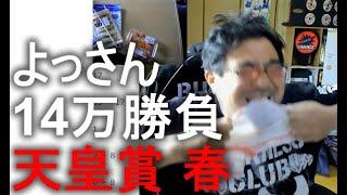 よっさん 競馬 14万勝負 vs 天皇賞 春 GⅠ  2021年05月02日14時25分22秒
