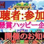 東京カジノプロジェクト カジプロ 参加型 【第15回】懸賞 攻略 必勝