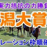 新潟大賞典2021シミュレーション 枠順確定 【競馬予想】