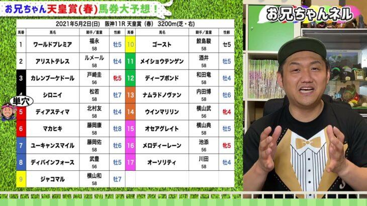 競馬 】天皇賞(春) 2021 ビタミンS お兄ちゃんネル 予想シミュレーション動画!!