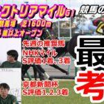 【競馬】ヴィクトリアマイル2021 最終考察動画 毎週馬券になっているS評価馬【競馬の専門学校】