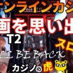 #240【オンラインカジノ|スロット】タームネーター2で映画回想撃ち!|I'll be back!面白かったのでまた撃つぜ!