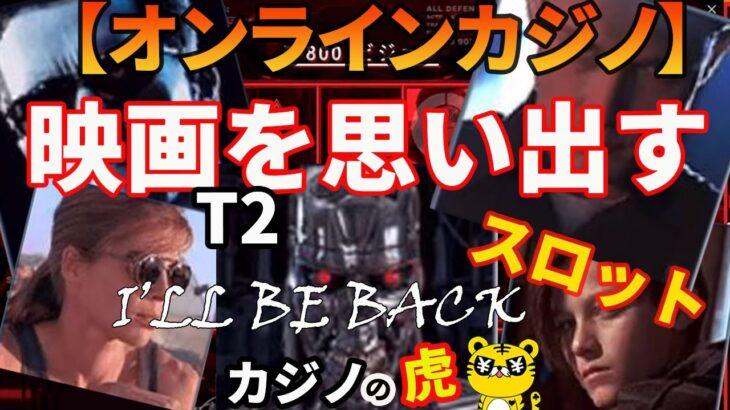 #240【オンラインカジノ スロット】タームネーター2で映画回想撃ち! I'll be back!面白かったのでまた撃つぜ!