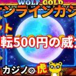 #244【オンラインカジノ スロット】1回転500円BETの威力ヤバイ!