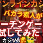 #246【オンラインカジノ バカラ】バカラ素人がひたすらマーチンゲール法を試してみた!