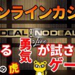 #247【オンラインカジノ|ライブゲーム】降りる勇気が試されるゲーム|Deal or Nodeal