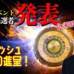 【ビットカジノ】神様、そろそろ私にもミリオン良いんじゃないでしょうか?今日は45000円start、リクエスト待ってます!イベント当選者も発表!!