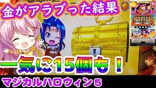 【マジハロ5】金箱想い出連のクセがすごい!【パチスロスロット】最新動画