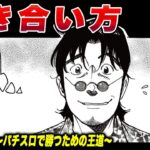 【漫画】付き合い方 プロスロ~パチスロで勝つための王道~56回