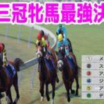 【競馬】歴代三冠牝馬最強決定戦【夢の対決】ドリームレース ウイニングポスト9 2021