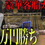【ヒカル】豪華客船カジノで900万勝ってしまう衝撃映像…【ヒカル切り抜き】