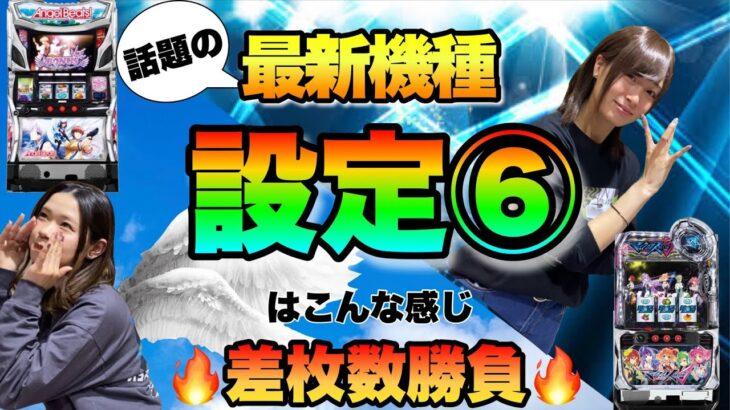 最新台【パチスロAngel Beats!】VS【パチスロ マクロスデルタ】 設定6差枚勝負