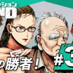 【BOND】闇カジノの勝者たちに迫れ!暗躍する謎の組織を追いかけろ!part39【バディミッション】【Nintendo Switch】