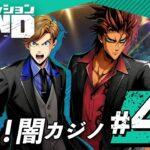 【BOND】ショーの裏で闇カジノに潜入!暗躍する謎の組織を追いかけろ!part40【バディミッション】【Nintendo Switch】