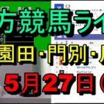 【競馬ライブ】地方競馬  ★園田・門別・川崎★ 馬D買い目公開 5月27日(木)